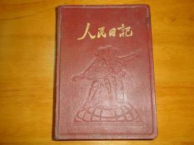 老日记本--人民日记(9.5品)