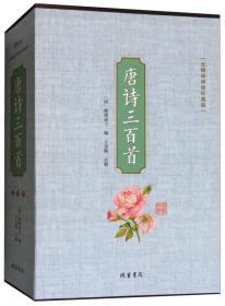 唐诗三百首(无障碍阅读)