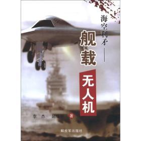海空利矛:舰载无人机