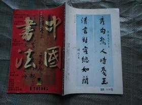 《中国书法》1996年第1期,第3期,两本合售。