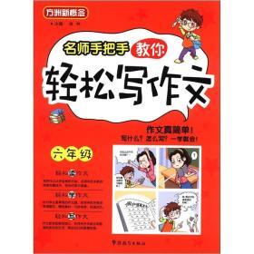 名师手把手教你轻松写作文 徐林 华语教学出版社 9787513802833