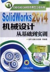 SolidWorks2014机械设计从基础到实训