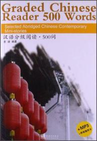 汉语分级阅读500词