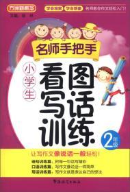 方洲新概念·名师手把手:小学生看图写话训练(2年级)