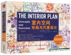 【正版全新现书】室内空间布局与尺度设计