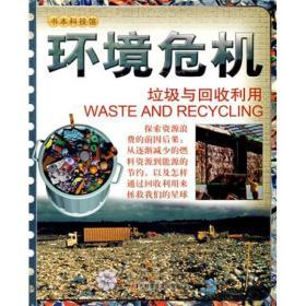 环境危机:垃圾与回收利用
