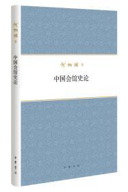 正版 何炳棣著作集:中国会馆史论(毛边本)