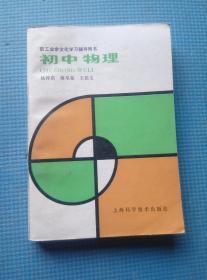 职工业余文化学习辅导用书 初中物理(附印装质量合格证)