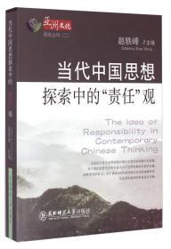 二手正版当代中国思想探索中的责任观 赵轶峰 东北师范F6159787560290553