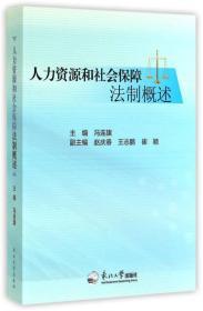 人力资源和社会保障法制概述