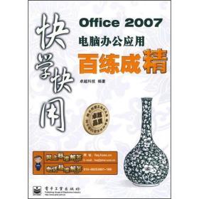 快学快用:Office 2007电脑办公应用百练成精