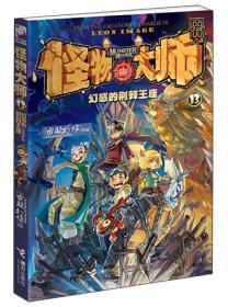 怪物大师(13)幻惑的荆棘王座 雷欧幻像  接力出版社 97875448