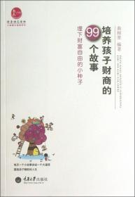 培养孩子财商的99个故事埋下财富自由的小种子 曲相奎 著 重庆大?