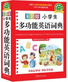 彩图版小学生多功能英语词典