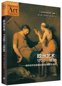 欧洲艺术:1700-1830:城市经济空前增长时代的视觉艺术史