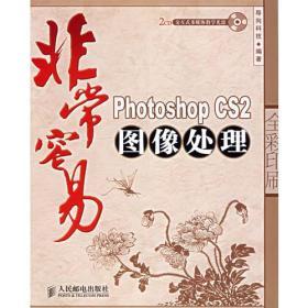 满29包邮 非常容易-Photoshop CS2 图象处理(全彩印刷)本社 人民邮电出版社