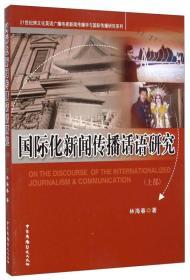 国际化新闻传播话语研究(上部)/21世纪跨文化英语广播电视新闻传播学与国际传播研究系列