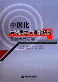 中国化马克思主义理论研究及其当代发展