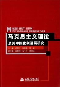 马克思主义理论及其中国化新进展研究