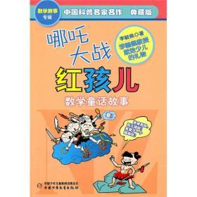 哪咤大战红孩儿中国科普名家名作数学故事专辑 李毓佩 9787514801934