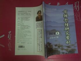 古籍整理研究学刊 2014.1