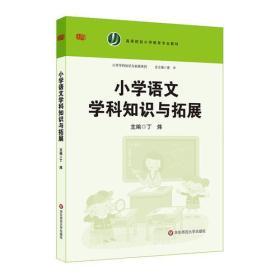 小学语文学科知识与拓展