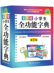 小学生全功能字典(第2版)(彩图版)