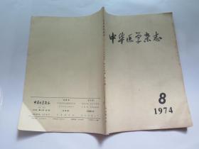 中华医学杂志 1974年第8期