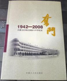 内蒙古杭锦后旗奋斗中学校史(1942-2008)