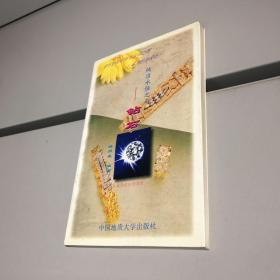 纯洁永恒之石—钻石 【一版一印 9品+++ 正版现货  自然旧 实图拍摄  】