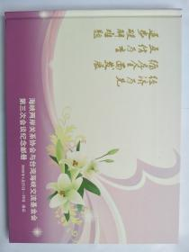 邮册-海峡两岸关系协会与台湾海峡交流基金会第三次会谈(2009年4月25日-29日 南京)