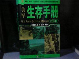 美军生存手册(体验版)