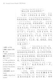 汉语分级阅读·1500词(MP3+拼音隐形卡)