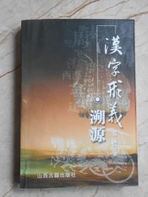 汉字形义溯源