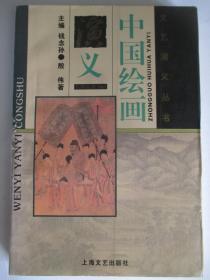 中国绘画演义