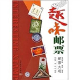 正版ke-9787110066829-趣味邮票