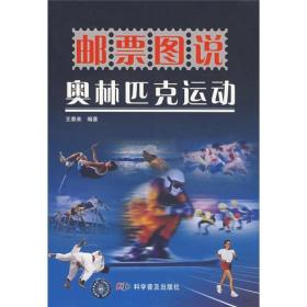 邮票图说:奥林匹克运动