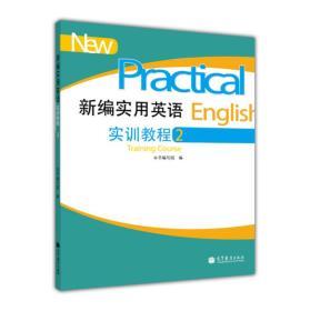 新编实用英语实训教程2