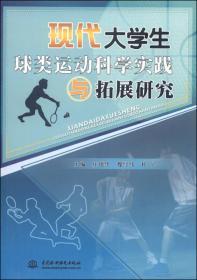 现代大学生球类运动科学实践与拓展研究
