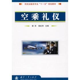 """民航运输类专业""""十一五""""规划教材:空乘礼仪"""