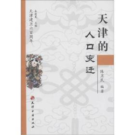 天津的人口变迁