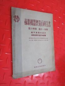苏联机器制造百科全书  第十四卷 第十一分册  总平面图的设计 机器基础的设计和装备