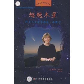 走进女科学家的世界--超越木星:行星天文学家海蒂?海默尔