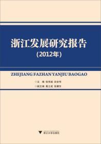 浙江发展研究报告(2012年)