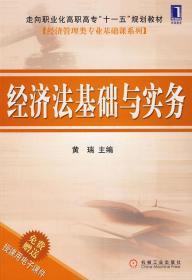 正版现货 经济法基础与实务 黄瑞  机械工业
