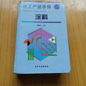 化工产品手册 涂料
