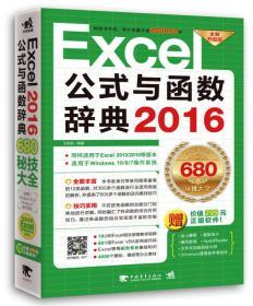 Excel2016公式与函数辞典-全新升级版
