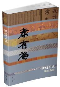 戊戌悲歌——康有为传(精)
