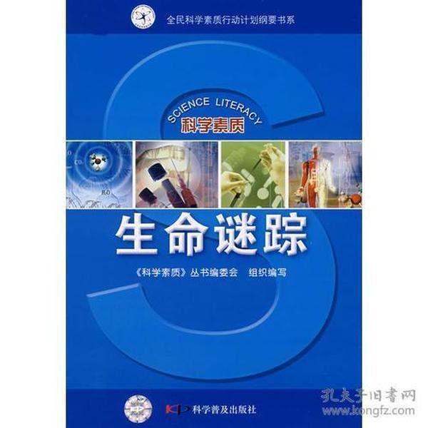 正版】科学素质丛书:生命迷踪
