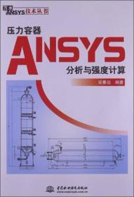 万水ANSYS技术丛书:压力容器ANSYS分析与强度计算